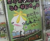 20080430shinakitsu_kyara01