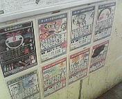 20080714shinakitsu_kyara01