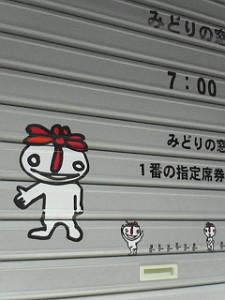 20080915shinakitsu_kyara01