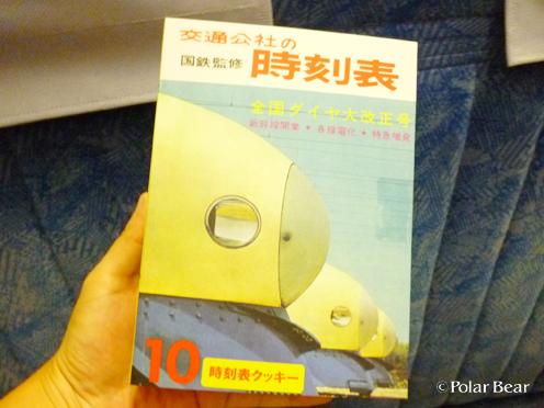 東海道新幹線50周年 時刻表クッキー