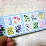「ふみの日」の切手