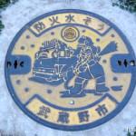 武蔵野市の防火水槽のマンホールの蓋