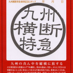 九州横断特急の記念スタンプ