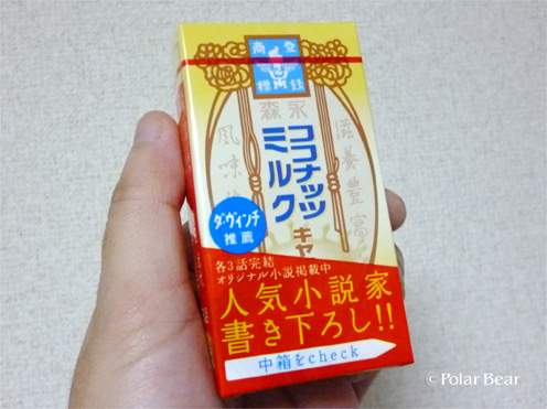 ココナッツミルクキャラメル
