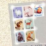 120円分の切手