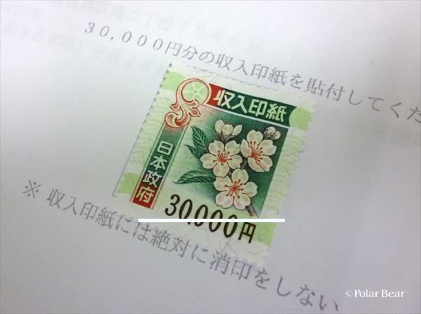 30000円印紙