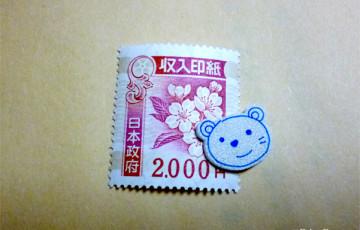 2000円印紙