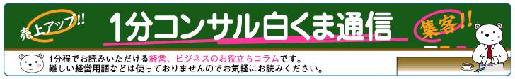 株式会社ポーラベア 1分コンサル白くま通信