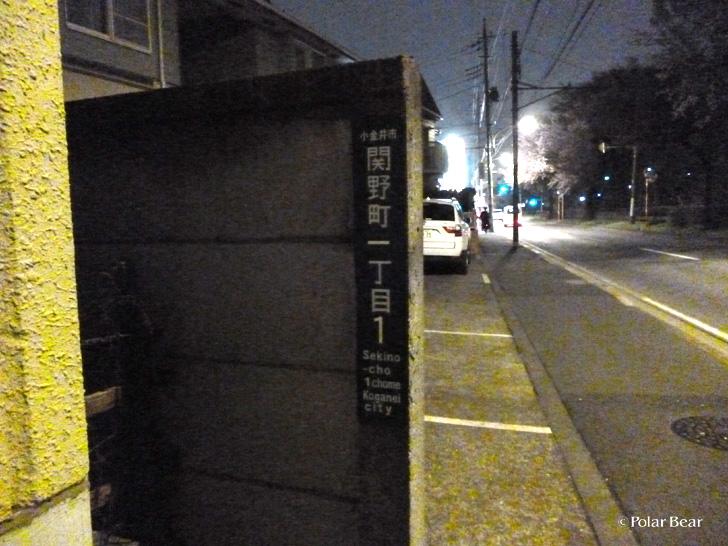 1丁目1番地 小金井市関野町