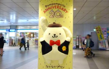 渋谷駅 ポムポムプリン