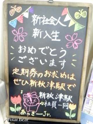 新秋津駅宣伝係長・あっきーJrさん