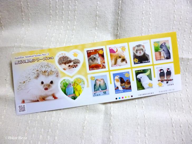 特殊切手 身近な動物シリーズ第3集