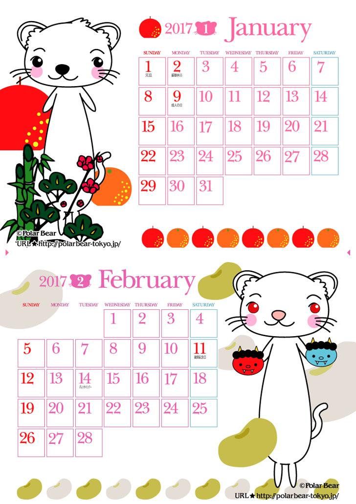 2017年フェレットカレンダー1月2月