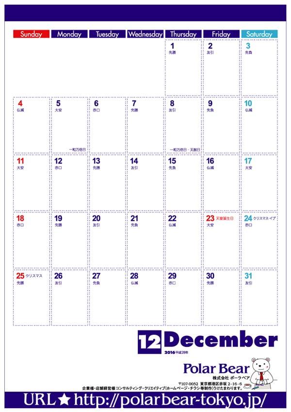 ポーラベア カレンダー