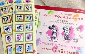 ミッキー&ミニー グリーティング切手