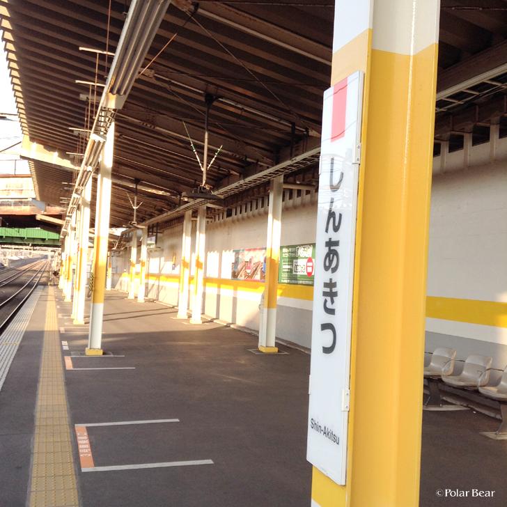 JR武蔵野線 新秋津駅