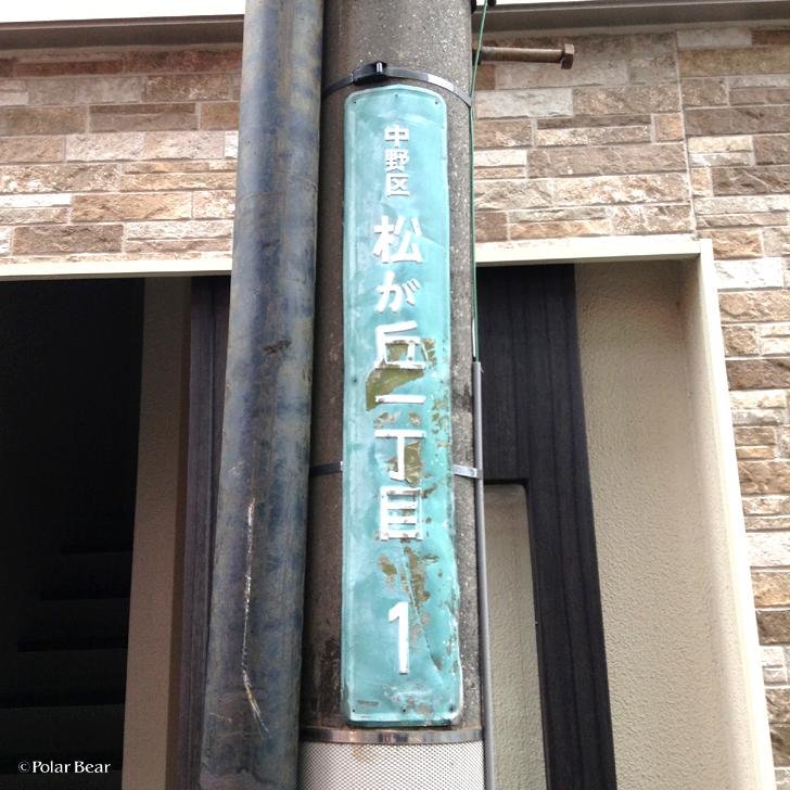 街区表示板 中野区松が丘1丁目1番地