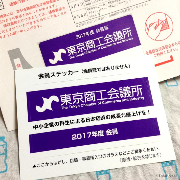 東京商工会議所 2017年ステッカー
