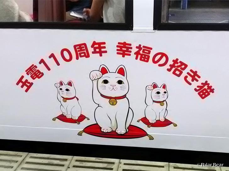 東急 世田谷線 玉電110周年記念 幸福の招き猫電車