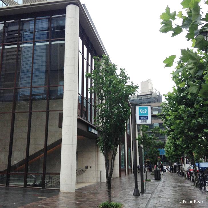 株式会社ポーラベア 最寄り駅の赤坂駅