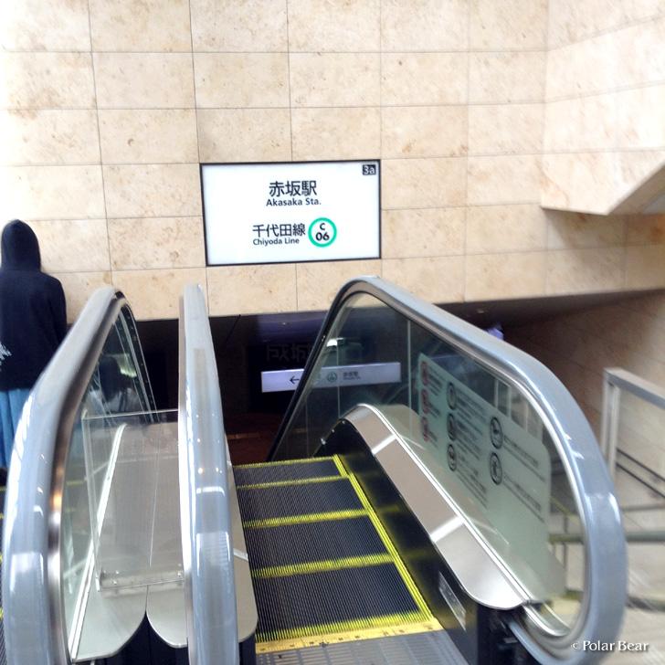 株式会社ポーラベア 最寄り駅の赤坂駅 3a出口