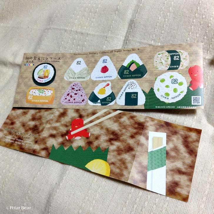 おむすび切手 特殊切手 和の食文化シリーズ第3集