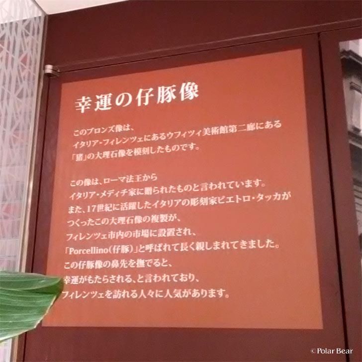 東京駅 幸福の仔豚像 ポーラベア
