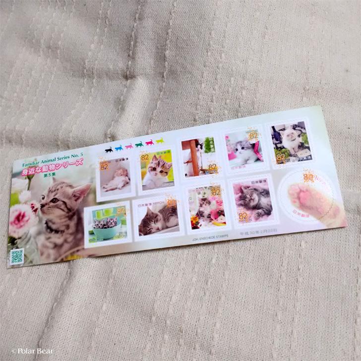 特殊切手 身近な動物シリーズ 第5集 猫 ポーラベア