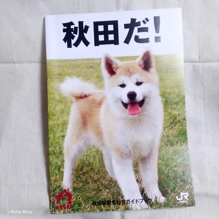 ポーラベア 秋田県 秋田犬