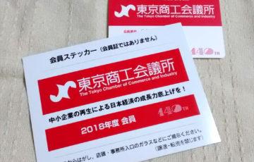 東京商工会議所 2018年度会員証 ポーラベア