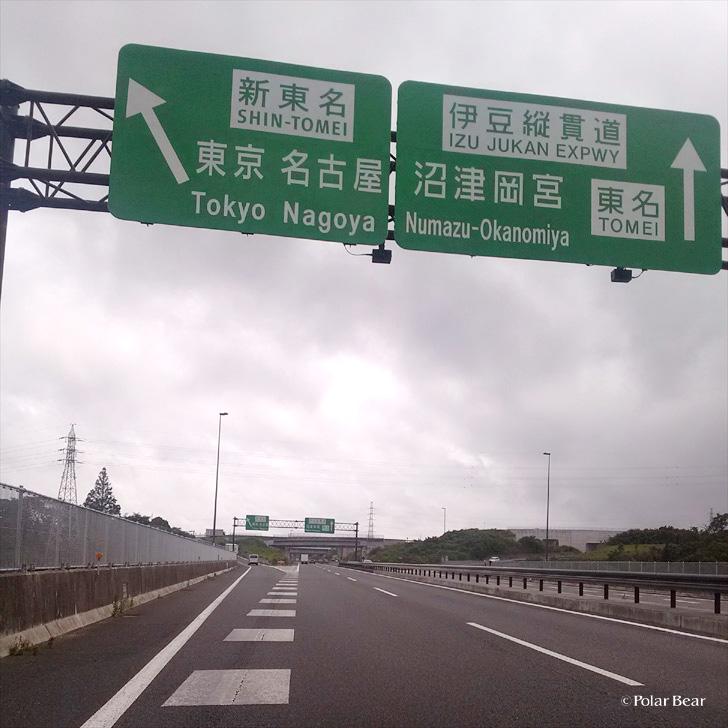 東名高速 新東名 高速道路 ポーラベア