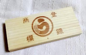 ポーラベア 蒲鉾の板 かまばこ