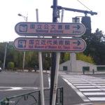 竹橋 ポーラベア