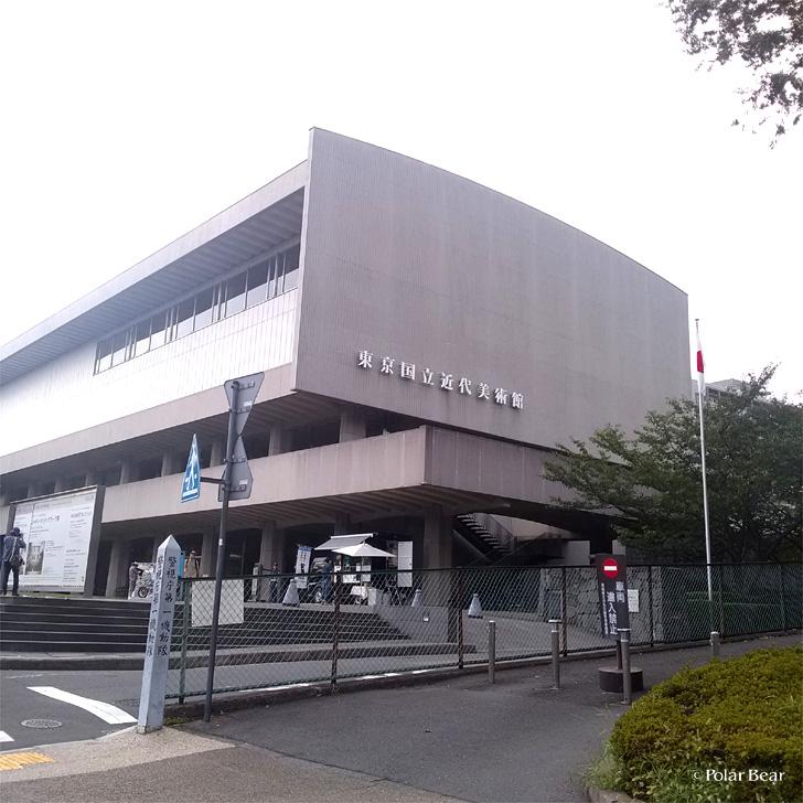 竹橋 東京国立近代美術館 ポーラベア