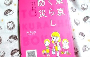 東京くらし防災 冊子 ポーラベア