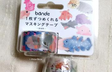 bande1枚ずつめくれるマスキングテープ 深海魚 ポーラベア 盆栽のイラストのマスキングテープ