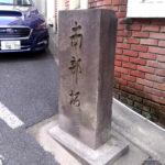 赤坂 六本木 南部坂 ポーラベア