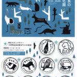 秋の夜長の自然文化園 井の頭自然文化園 吉祥寺 ポーラベア スタンプラリー