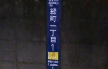 1丁目1番地 西東京市緑町 散策 ポーラベア