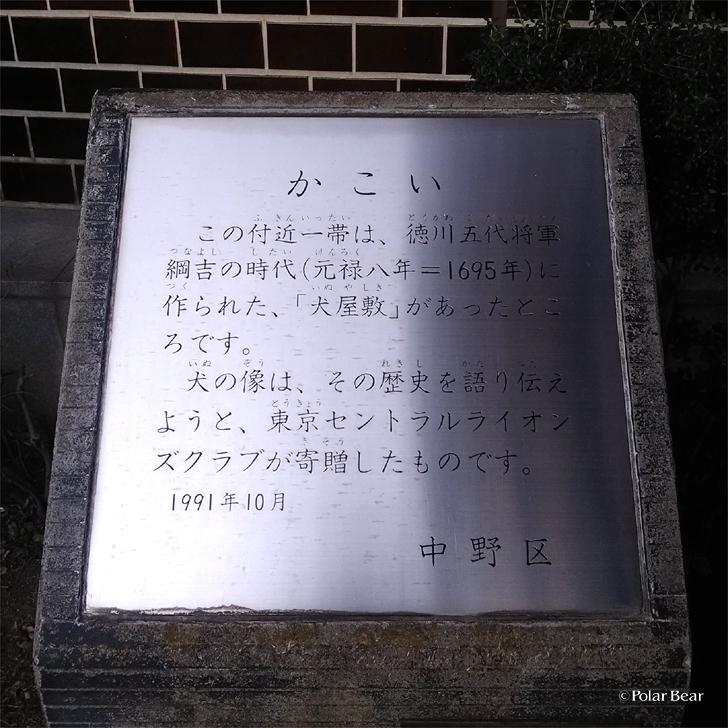中野 かこい 徳川五代将軍綱吉 犬屋敷 犬の像 ポーラベア