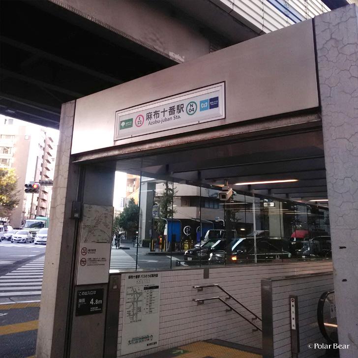 港区 坂 狸穴坂 まみあなざか 麻布十番駅 ポーラベア