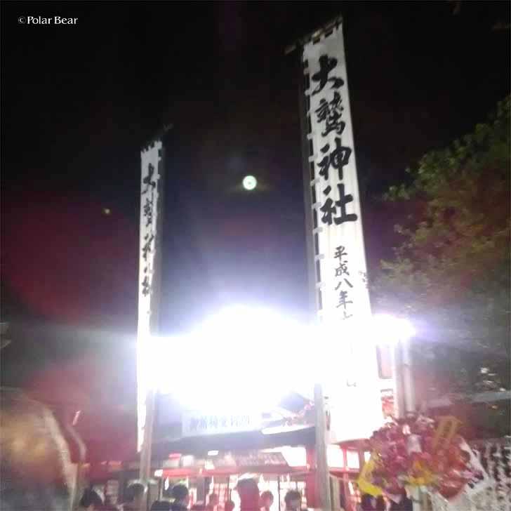 大国魂神社 東京 府中 大鷲神社 お酉さま 三の酉 熊手 ポーラベア