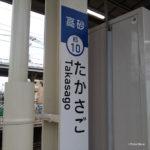 京成電鉄 北総鉄道 高砂駅 レール モニュメント ポーラベア