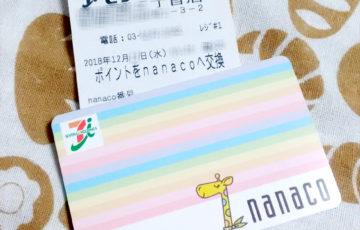 ナナコカード nanaco ポイント ポーラベア