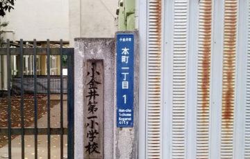 1丁目1番地 武蔵小金井市 本町 散策 ポーラベア