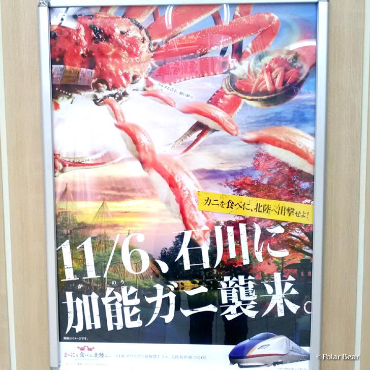 蟹 ポスター ポーラベア 加能ガニ
