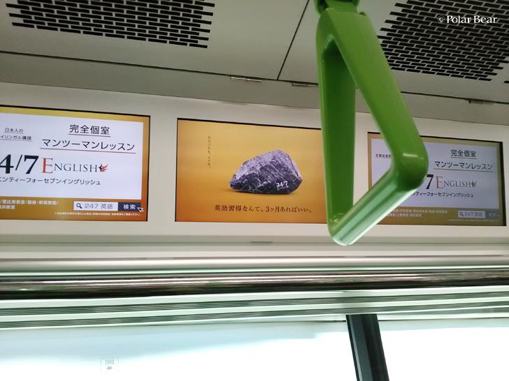 山手線 新型車量 広告 デジタルサイネージ 電子広告 液晶画面 ポーラベア