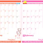 株式会社ポーラベア 2018年カレンダー1月、2月