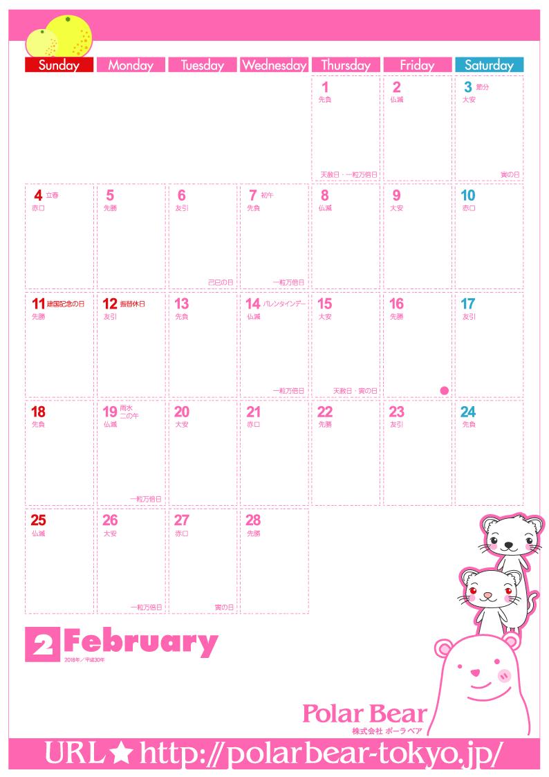 株式会社ポーラベア 2018年カレンダー2月