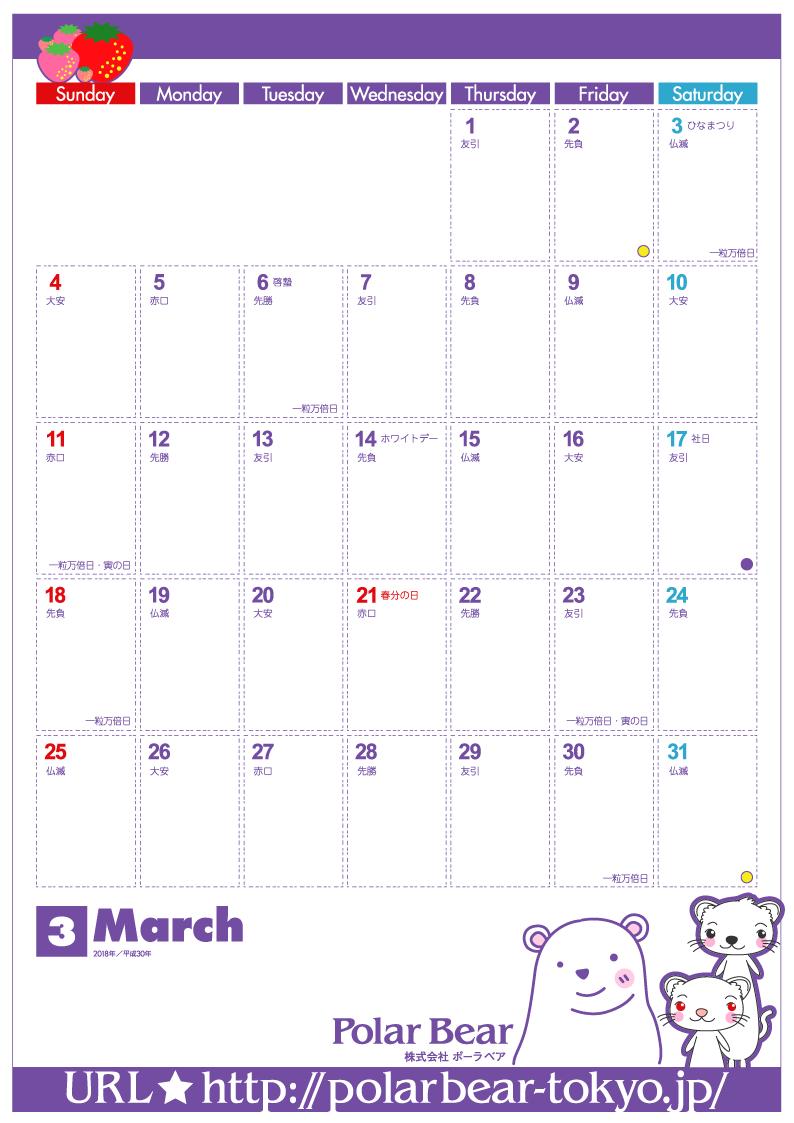 株式会社ポーラベア 2018年カレンダー3月